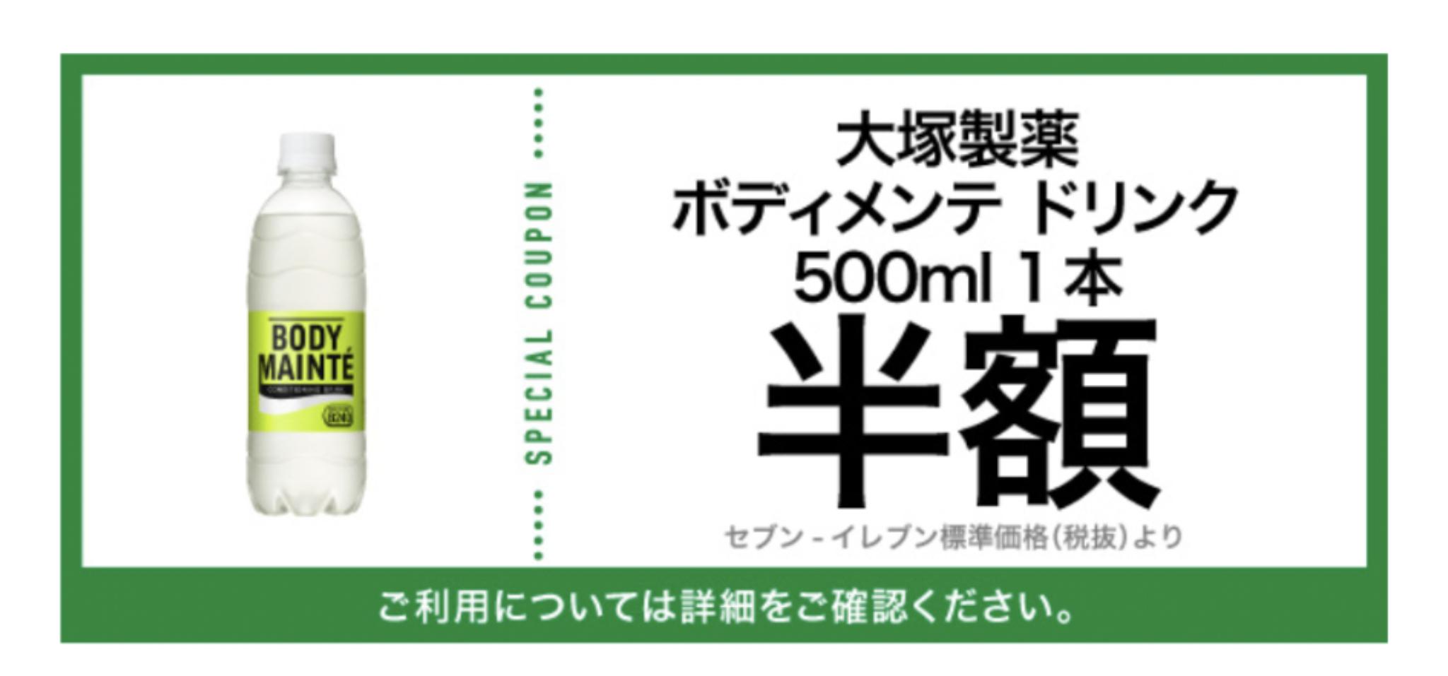 セブンイレブンコンボ技でスポーツドリンクが2本で83円。〜5/31。