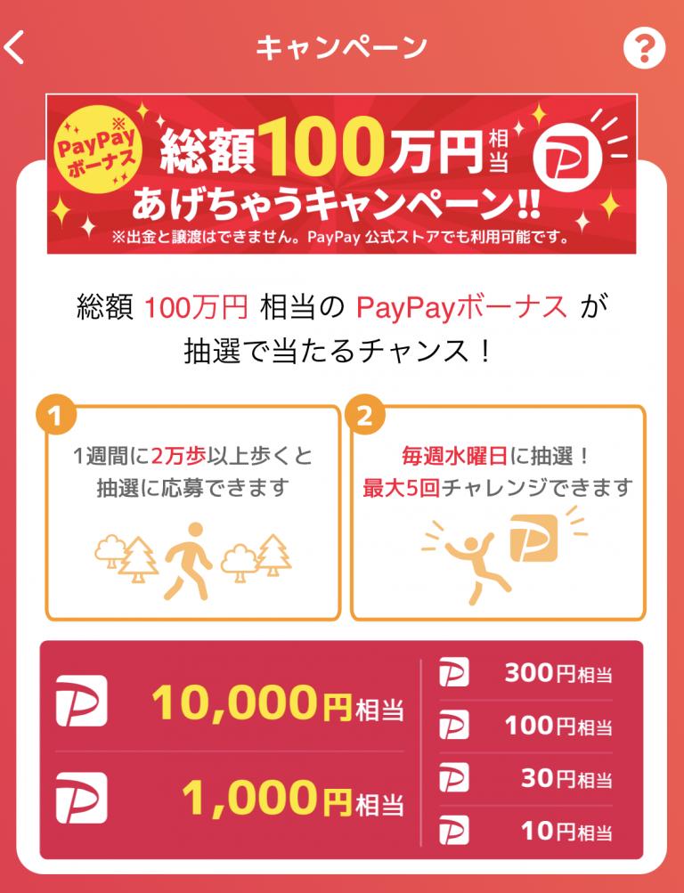 週に2万歩歩くと抽選でPayPayボーナスが当たる「WalkCoinで総額100万円相当あげちゃうキャンペーン」が開催へ。5/17~6/20。