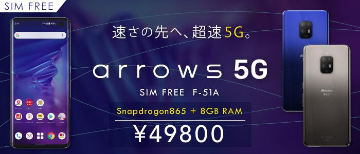 イオシスでドコモarrows 5G F-51Aがわずか5万円。見た目がダサい以外はこれでOKなウルトラハイエンド。6.7インチ/SD865/RAM8GB/ROM128GB/IP68防水防塵/おサイフケータイ。