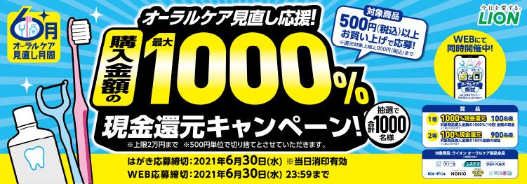 LIONで歯と口のオーラルケア模試で抽選で100名に現金5000円。それとは別に購入金額の10倍が現金キャンペーンが1000名に当たる。6/1~6/30。