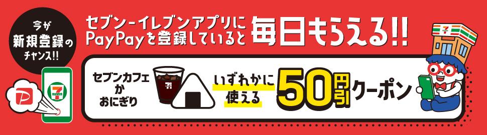 セブンイレブンアプリにPayPayを登録していると、セブンカフェかおにぎりいずれかに使える50円引きクーポンが毎日貰える。5/25締め、5/28~6/20。