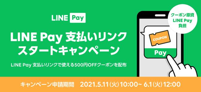 事業者向け「LINE Pay支払いリンク」で500円クーポンが消費者に提供されるかも。6/23~。