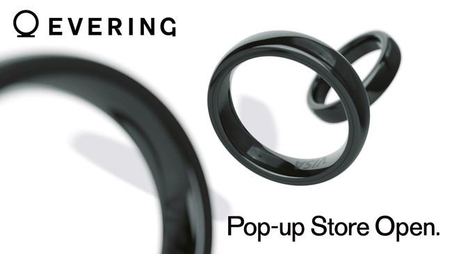 指輪でVisaのタッチ決済ができる「EVERING」が都内にポップアップストアをオープン。有効期限が4年間の文言が追加へ。6/11~。