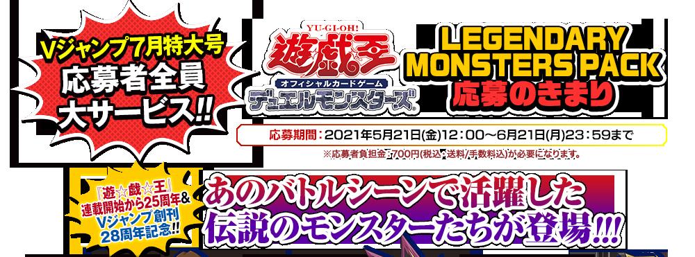 Vジャンプ7月号を買うと遊戯王カードゲームのLegendary Monsters Packが700円で買える。~6/21。