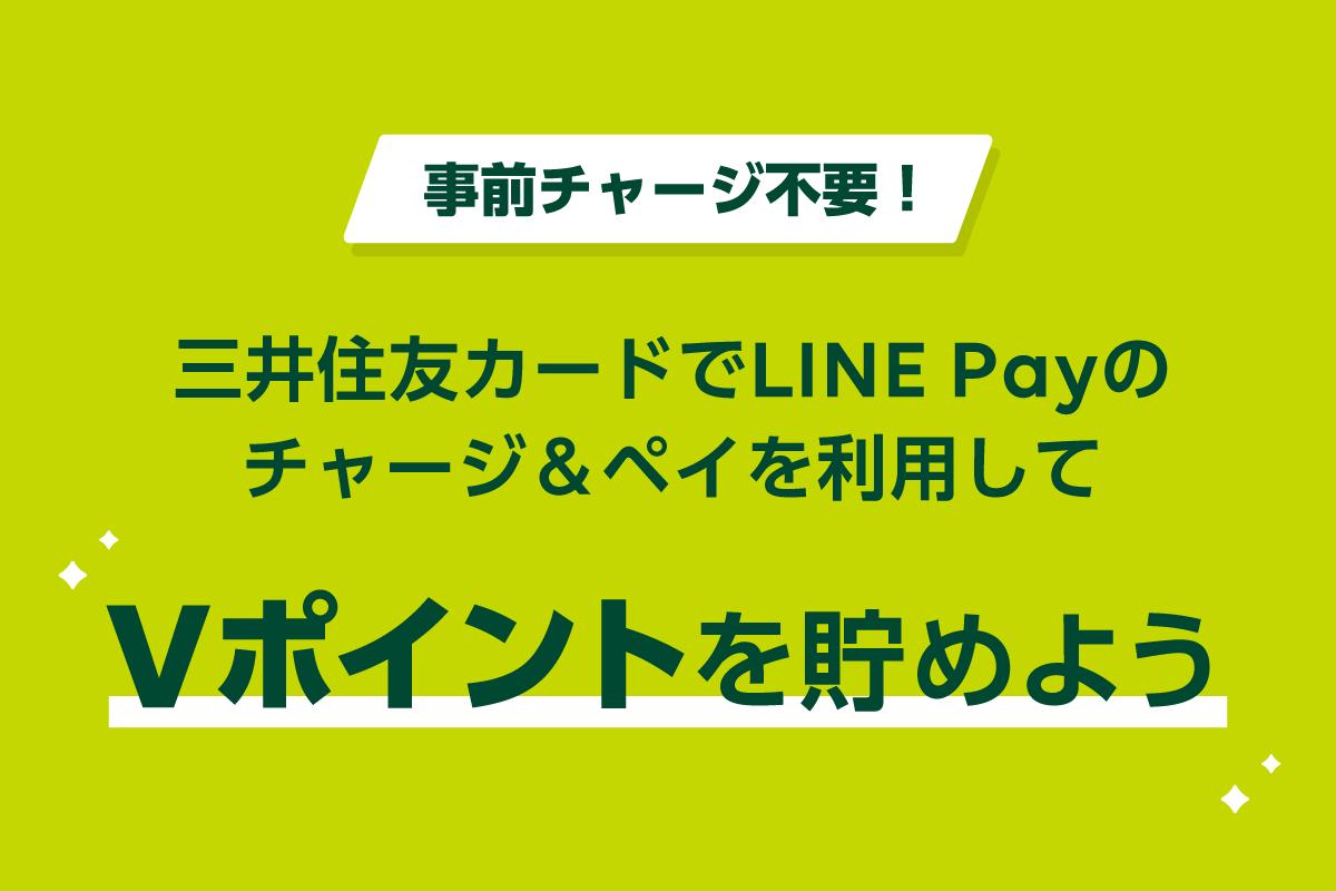 LINE Payのチャージ&ペイに三井住友カードが登録可能へ。還元率は0.5%、200円=1Vポイントとしょぼい。期間限定還元率1%を達成へ。登録だけで既存もLINK200円分がもらえる。5/13~8/12。