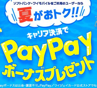 ソフトバンクまとめて支払いで10%PayPay還元。App StoreやGooglePayが対象。ただし初めてまたは3ヶ月ぶり限定。~9/6。