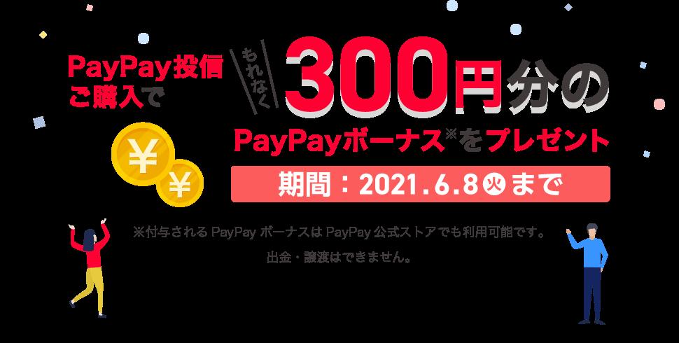 PayPay投信「日経225」「NYダウ」インデックスを買うと300円PayPayが貰える。~6/8。