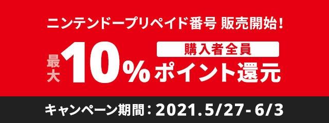 auユーザー限定、auPAYマーケットでニンテンドープリペイド番号が最大10%バックにて販売中。5/27~6/3。