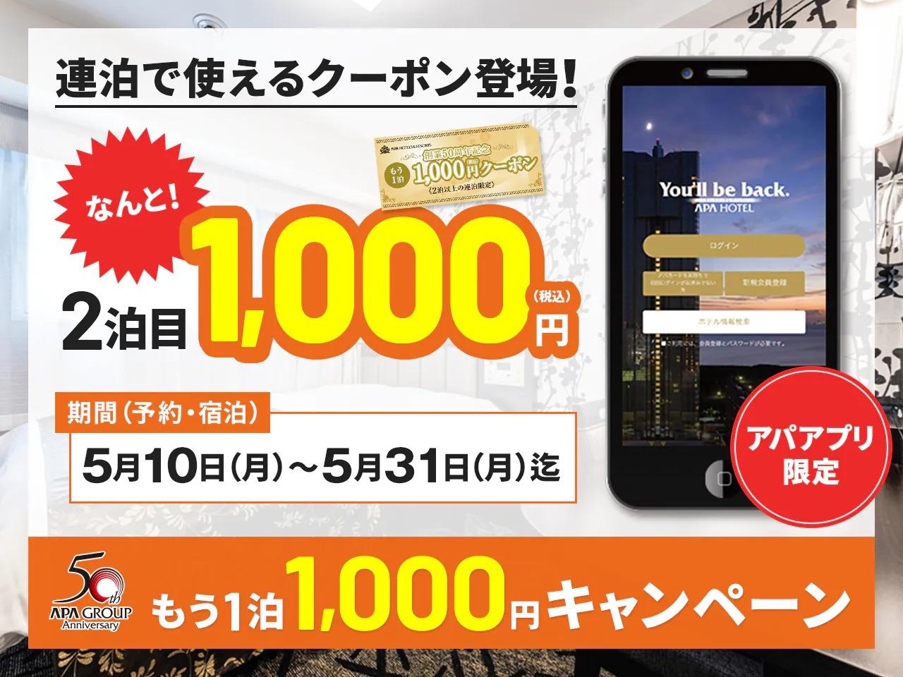 アパホテルで2泊目1000円となるクーポンを配信中。~8/31。
