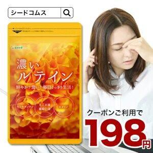 Yahoo/楽天でルテインのサプリメントが639円⇒222円。サプリメントで良くなることはないので、飛蚊症や疲れ目が増えた人は迷いなく眼科に行こう。管理人も行ってきたわ。