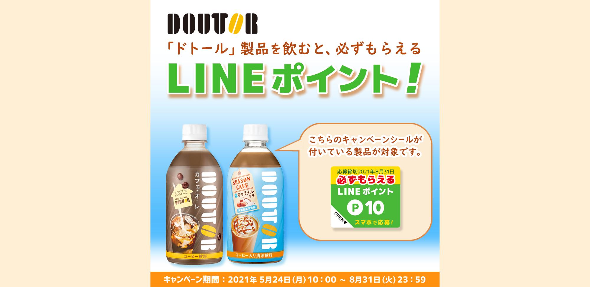ドトールのペットボトル飲料のカフェオレと塩キャラメルラテを買うともれなく10LINEポイントが貰える。~8/31。