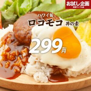 楽天のどんまいでロコモコ丼(の素)が299円送料無料。その他200円前後で送料無料のお試し大量。言うほど安いか微妙。売り方と写真がうまいお店。