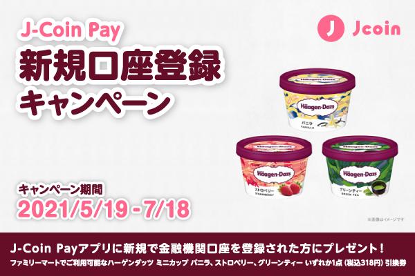 J-Coin Payに新規口座登録をするとハーゲンダッツ・ミニカップが貰える。〜7/18。