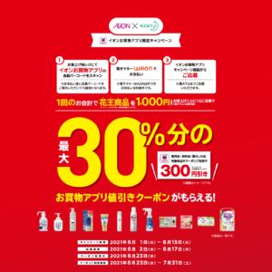 イオンで花王製品を買うと30%値引きクーポンが貰える。6/1~6/15。