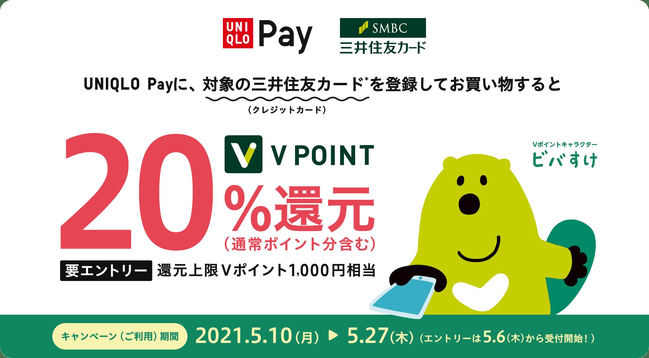 ユニクロペイで三井住友カードを登録して買い物をすると20%還元。上限1000ポイント、5000円まで。新規登録で500円クーポンも貰える。5/10~5/27。⇒6/10まで延期。
