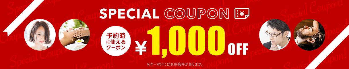 楽天ビューティーで先着300名、3000円以上1000円OFFクーポンを配信中。対象店舗が少なすぎ、三木谷氏は元々このサービスやる気ないよね。~8/31。