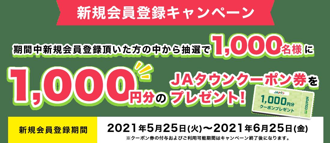 JAタウンに新規登録で抽選で1000名に1000円分のJAタウンクーポンが貰える。~9/5。