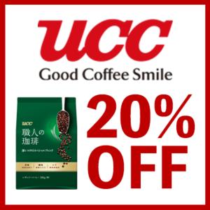 楽天24でUCCのコーヒーに使える20%OFFクーポンを配信中。ドリップコーヒー、ペットボトルコーヒーなども対象。4/15~6/11 10時。