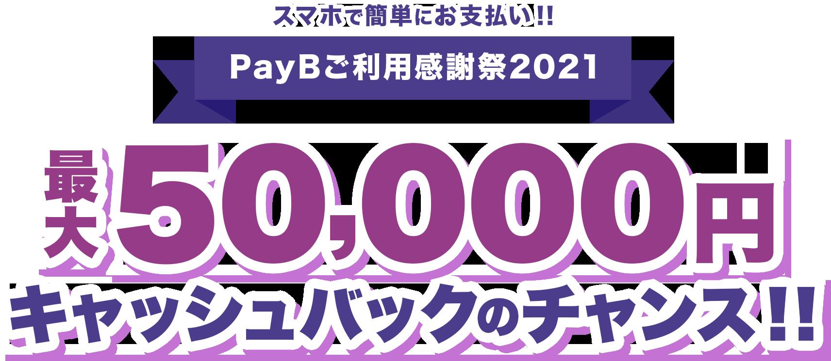 バーコード払い・収納代行決済サービスのPayBで、抽選で1000名に500円バック。最大5万円相当が当たる。~6/30。
