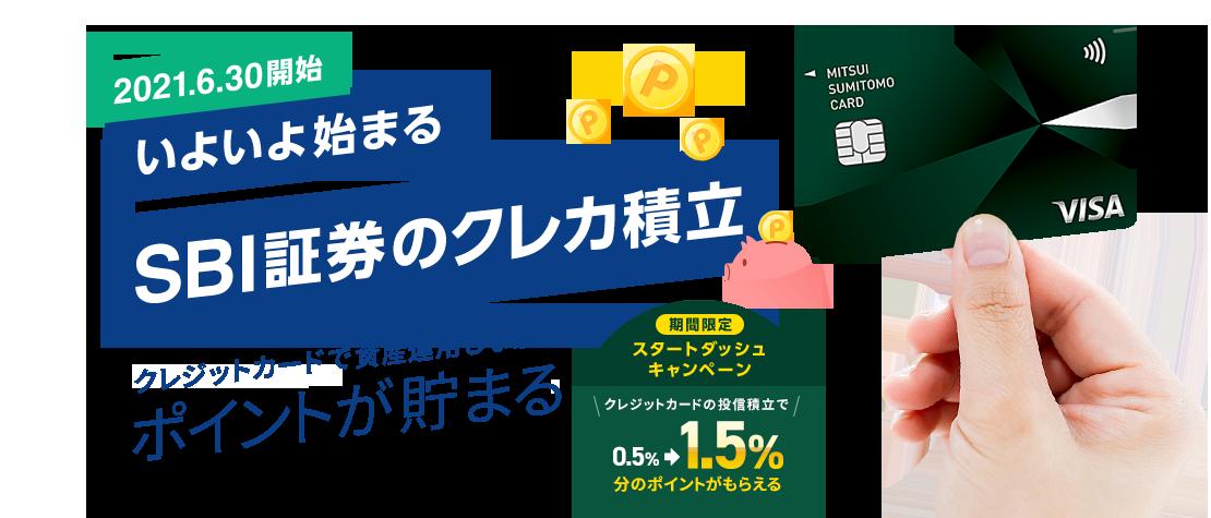 SBI証券で三井住友カードでクレカ積立するとVポイント1.5%還元。ここで管理人の運用成績を見てみよう。