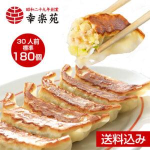 楽天の幸楽苑で餃子180個入り30人前が半額の2430円。餃子は欲しい時に必要な分を買うほうが節約になる