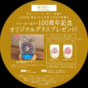 イトーヨーカドーで2000円以上買うと100均にありそうなオリジナルグラスが貰える。6/1~。