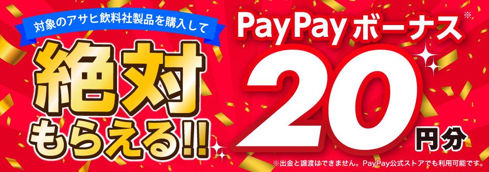 ウィルキンソンタンサンなどアサヒ飲料を買うと20円相当PayPayが貰える。6/1~11/30。