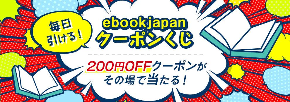 ebookjapanマンガくじで500円OFFクーポンが抽選で15000名に当たる。~8/31。
