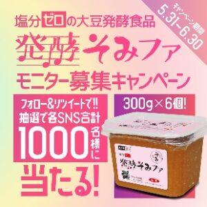 塩分ゼロなので味噌と表記できない味噌風食品「発酵そみファ」が抽選で1000名に当たる。~6/30。