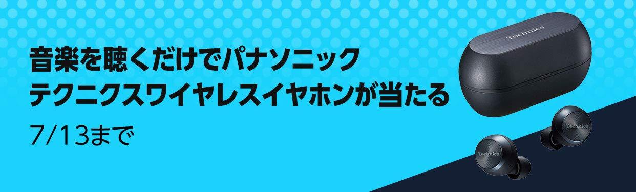 アマゾンプライムミュージックを聞くだけで27000円のパナソニックイヤホンが100名、パナクーポン1500円分がもれなく貰える。~7/13。
