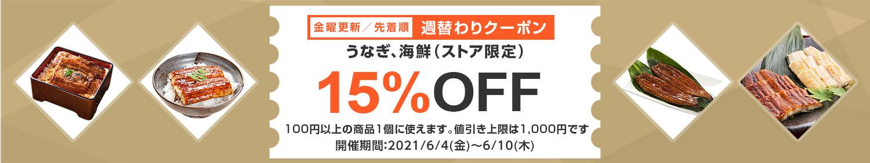 Yahoo!ショッピングで1万円以下で使えるうなぎ、海鮮、イカ、牡蠣、イクラ、タラコ、魚卵、カニ15%OFFクーポンを配布中。