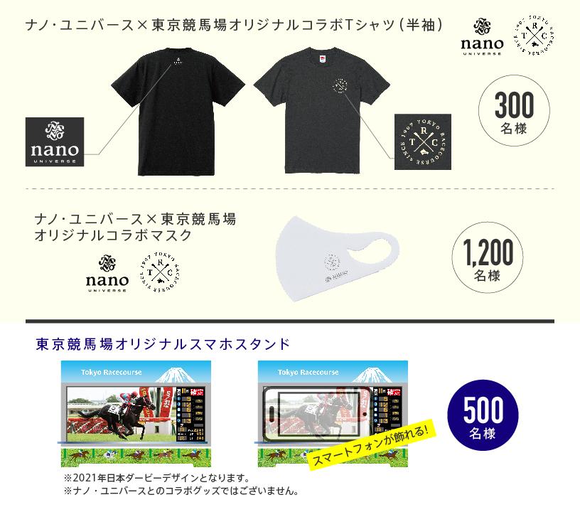 ナノ・ユニバース×東京競馬場でTシャツやマスク、スマホスタンドが2000名に当たる。~6/27。