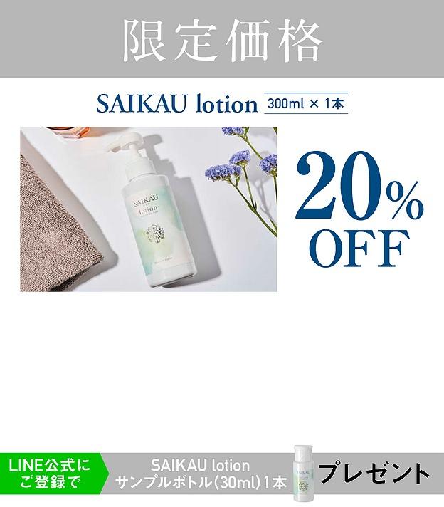 LINEのMakuakeに友達登録でSAIKAU ローションサンプルが貰える。いつから植物が人間にやさしいという話になってるんだ。