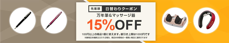 Yahoo!ショッピングでスマホアクセサリー、万年筆&マッサージ器の割引クーポンを配信中。
