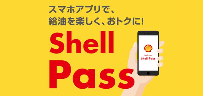 シェル石油で給油してアンケートに答えると、毎月1000名にアマゾンギフト券500円分が当たる。
