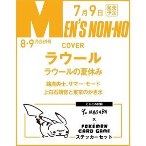 セブンネットでMEN'S NON-NO 2021年8月・9月合併号を買うと長場 雄とポケモンカードゲームセットが付いてくる。7/9~。