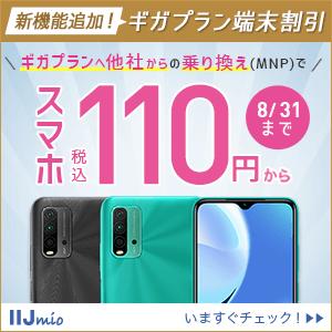 IIJmioで新規事務手数料で1円、ASUS Zenfone 8が1.5万円引き、iPhone12も安い。MNP限定。~10/31。