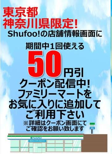 Shufooで東京都・神奈川県限定でファミリーマート100円引きクーポンが貰える。5/25~6/7。