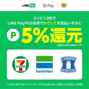 LINE PayのiD決済をコンビニでかざして支払いで5%ポイントバック。iPhone/Android両方対象。6/3~7/31。