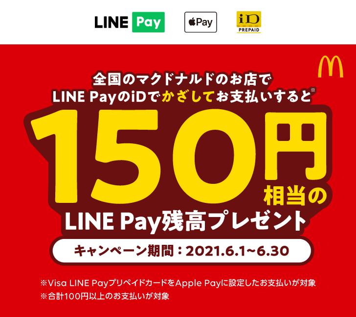 【70円裏技追記】マクドナルドでLINEpayのかざして決済で一回だけ150円相当バック。100円コーヒーを買うと実質50円儲かる。〜6/30。