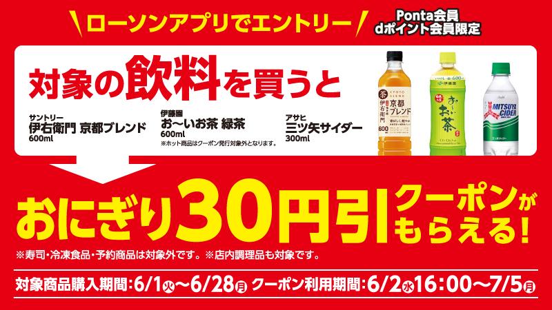 ローソンでお茶などを買うとおにぎり30円引き。~8/30。