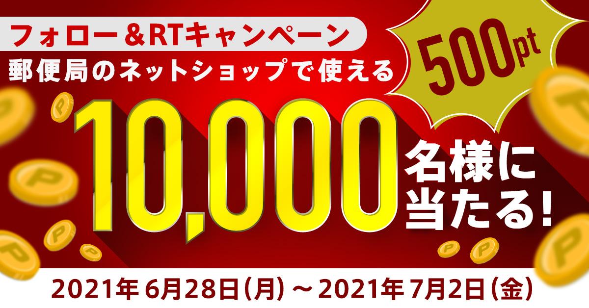 郵便局のネットショップで使える500ポイントが抽選で1万名に当たる。~7/2。
