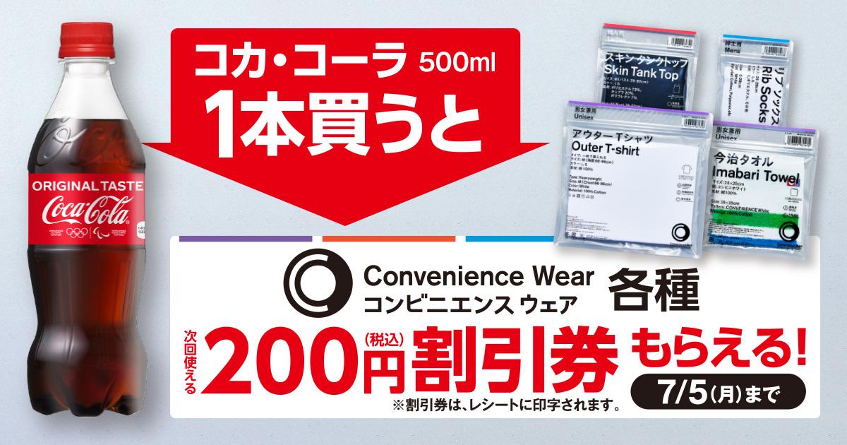 ファミリーマートでコカ・コーラを買うと下着のコンビニエンスウェアが200円引き。飲み会でゲロを撒き散らしてもOK。~7/5。