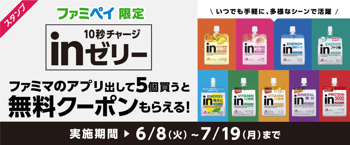 ファミリーマートでinゼリーを5個買うと1個無料。そのへんのプライベート商品を選ぶと、最初から半額。~7/19。