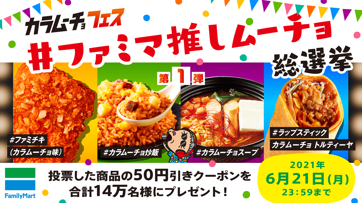 ファミリーマートでカラムーチョ味のファミチキやチャーハン、スープの50円引きクーポンが抽選で毎日1万名、合計14万名に当たる。〜6/21。