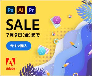 アマゾンでAdobe Creative Cloud、Photoshop、Illustratorなどのグラフィックソフトウェアが最大35%OFF。~10/13まで。