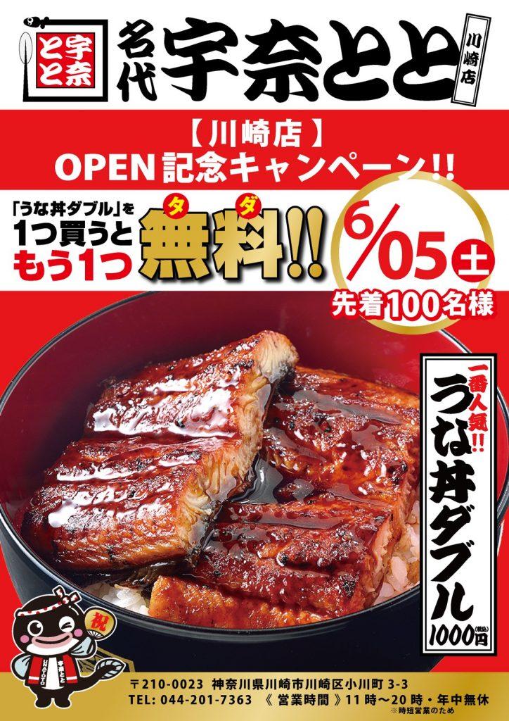 鰻屋「名代 宇奈とと 川崎店」で「うな丼ダブル」を1000円で買うともう1個無料。先着100名、本日 11時~。食べログ3.2-3.3ぐらいが庶民的で丁度いいよな。