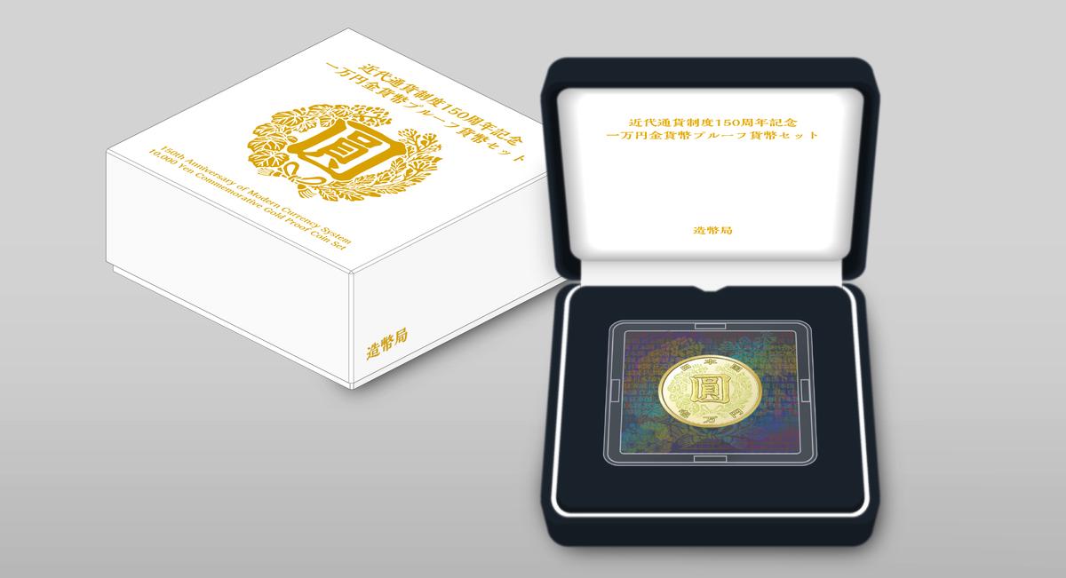1万円金貨が14.5万円で抽選販売中。近代通貨制度150周年記念一万円金貨幣だぞ。~7/6。