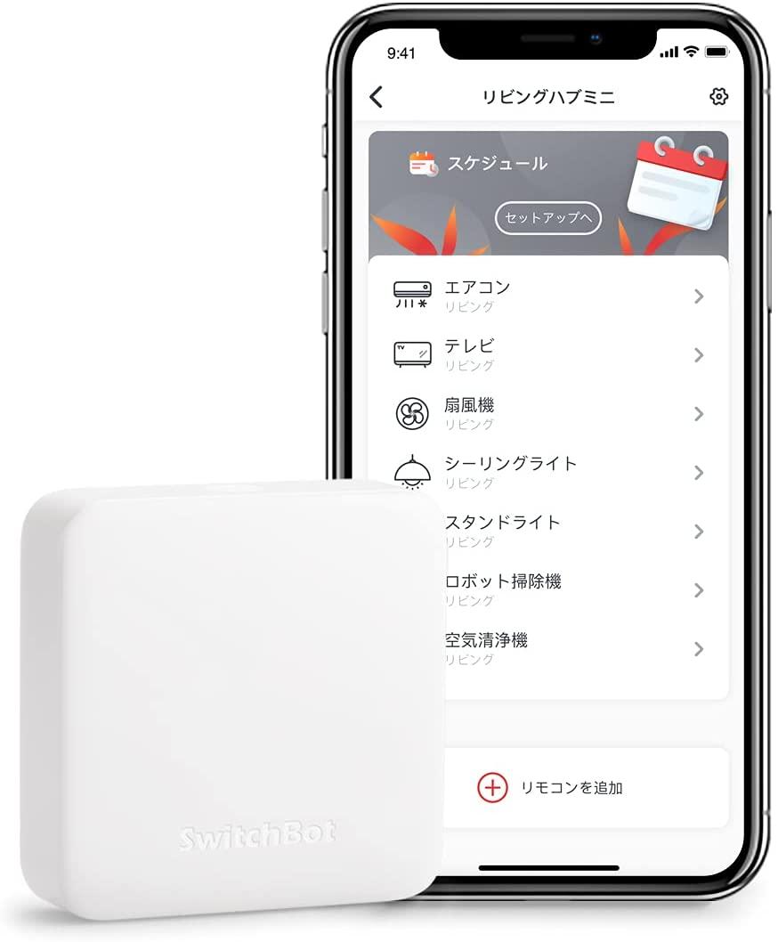 アマゾンでSwitchBot スイッチボット スマートホーム 学習リモコンがセール中。