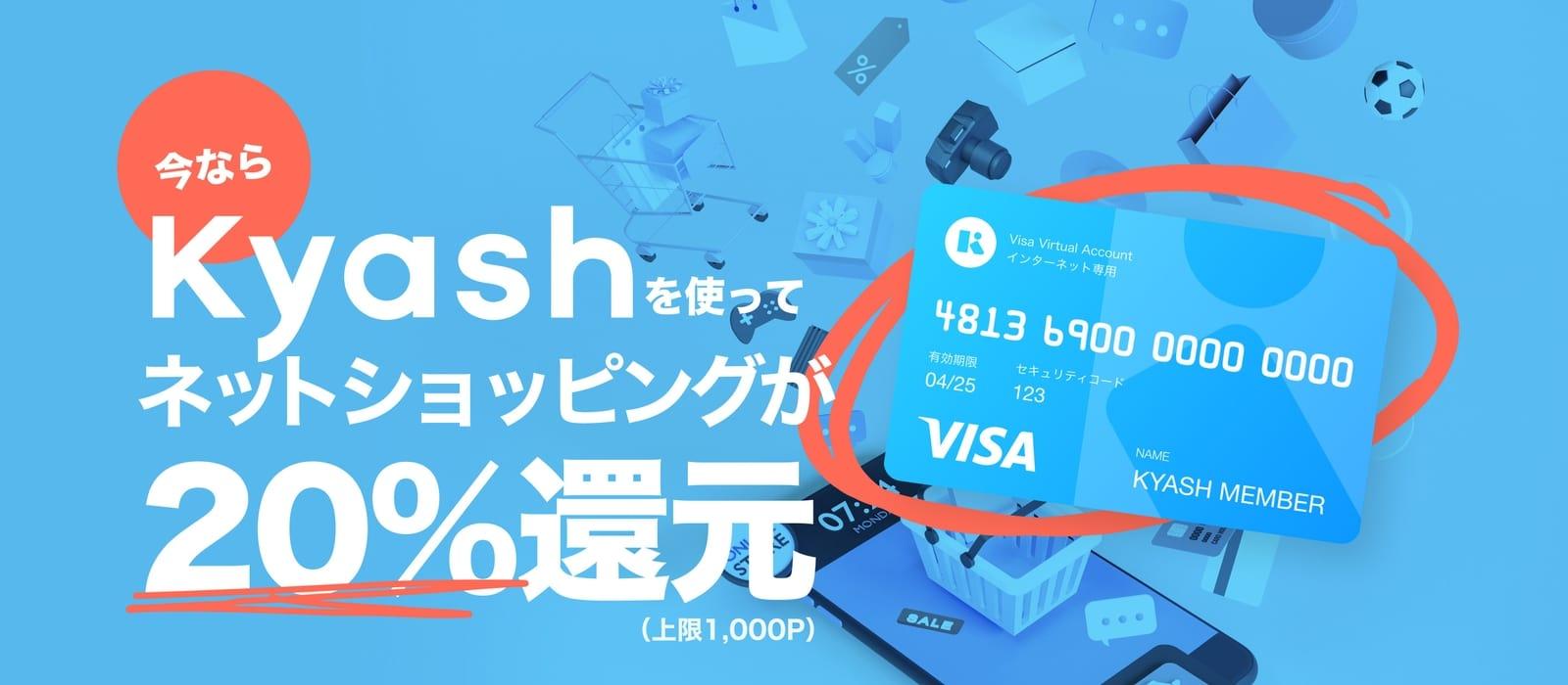 Kyashでネットショッピングが初めて限定20%還元。ただし上限1000ポイントバックまで。6/18~。